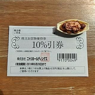 ニトリ株主お買い物優待券 10%引券