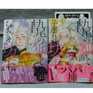 ◇九尾の狐と子連れの坊主 1~2巻セット りんご+三原しらゆき