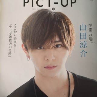 PICT-UP