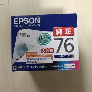 エプソン(EPSON)のエプソン76 マルチ 純正品 新品未開封(オフィス用品一般)