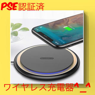【Qi認証済/PSE認証済】急速充電 ワイヤレス充電器