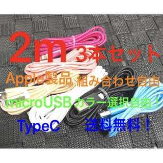★2m3本ナイロン☆iPhone Apple・MicroUSB・TypeC充電器