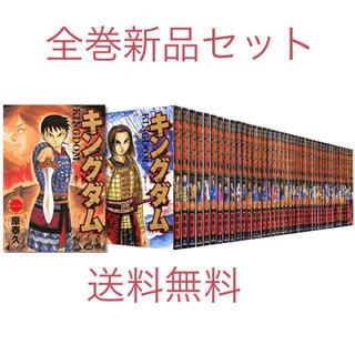 集英社 - キングダム 新品 1~54巻全巻セット クリアカバー付き