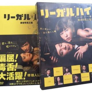 堺雅人 新垣結衣  リーガルハイ  dvd box(その他)