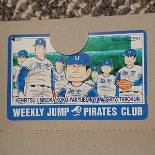 週刊少年ジャンプ県立海空高校野球部員山下たろーくん テレホンカード