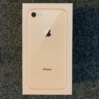 iPhone8 ゴールド AU SIMフリー 未使用