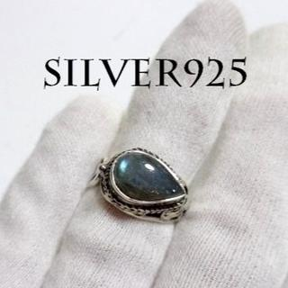 3514 SILVER925 天然石ラブラドライトリング9号 シルバー925製 (リング(指輪))