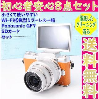 パナソニック(Panasonic)の超キュートなブラウンカラー✨自撮りも楽々&Wi-Fi機能付✨パナソニック✨GF7(ミラーレス一眼)