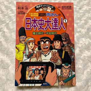 【新品】 『こちら葛飾区亀有公園前派出所両さんの日本史大達人』全巻セット