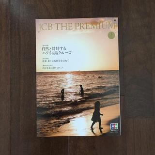 JCB THE  PREMIUM  5月号