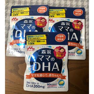 ママのDHA  3袋