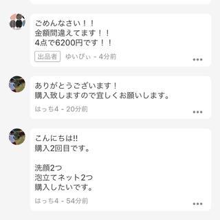 はっち4様専用♡(洗顔料)