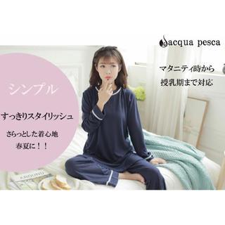スタイリッシュ☆授乳口付き マタニティ パジャマ リブ 授乳服