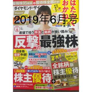 ZAi ダイヤモンドザイ 2019年6月号 美品 最新号