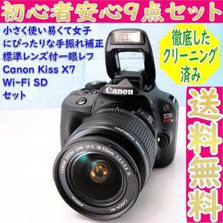 キヤノン(Canon)のカメラ女子向け手振れ補正付き一眼レフ✨スマホに送れる✨Canon Kiss X7(デジタル一眼)