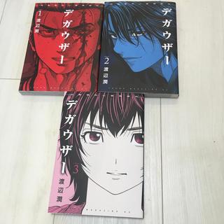 デガウザー1〜3巻