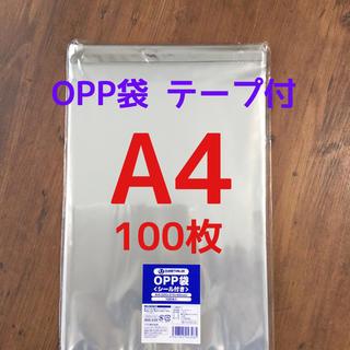 OPP袋テープ付 A4 100枚(ラッピング/包装)
