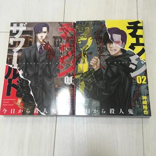 チェンジザワールド1.2巻/神崎裕也