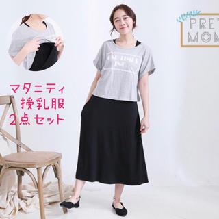 リラックス♡マキシワンピマタニティ 授乳服 ワンピース 2点セット リラックス