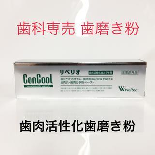 【送料無料】歯科専売 コンクール リペリオ