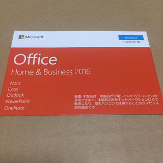 Office Home &Business2016