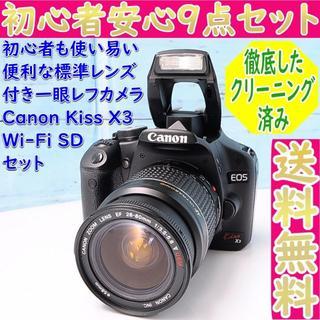 キヤノン(Canon)の便利な標準レンズ付一眼レフ✨Wi-Fiでスマホに転送✨キャノンKiss X3(デジタル一眼)