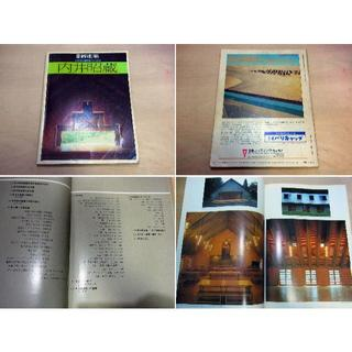 別冊 新建築 日本現代建築家シリーズ2 内井昭蔵 / 一級建築士 JA