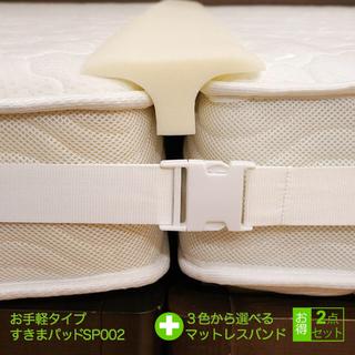 専用すきまパッド ベッド マットレス(マットレス)