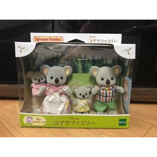 エポック(EPOCH)のシルバニアファミリー☆コアラファミリー☆(ぬいぐるみ/人形)
