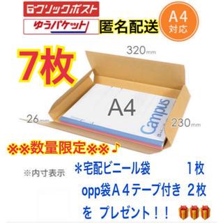 【7枚】A4サイズ爪なし ゆうパケット クリックポスト対応(ラッピング/包装)