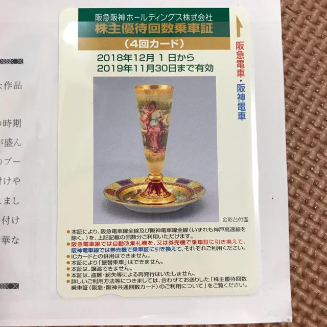 4回 株主優待 阪神 阪急 乗車証 チケットの乗車券/交通券(鉄道乗車券)の商品写真