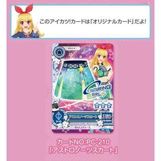 アイカツ(アイカツ!)の429☆アストロノーツスカート アイカツ グミ リミテッド2 PC-210 Pプ(シングルカード)