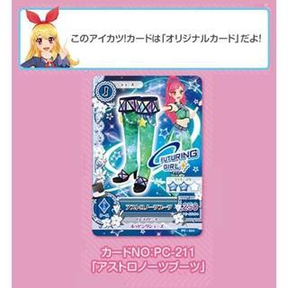 アイカツ(アイカツ!)の430☆アストロノーツブーツ アイカツ グミ リミテッド2 PC-211 Pプロ(シングルカード)