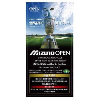 ミズノ(MIZUNO)の2019ミズノオープン観戦チケット(その他)