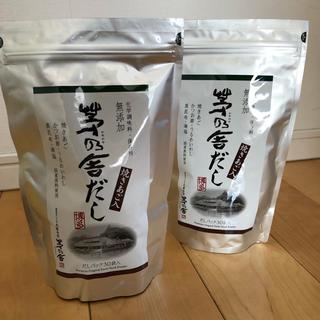 ☆茅乃舎だし2袋☆(調味料)