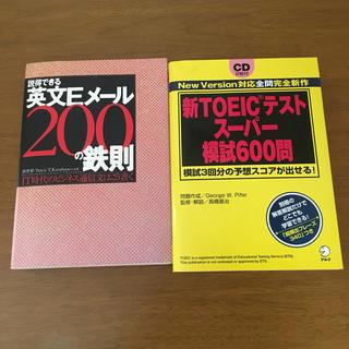 ニッケイビーピー(日経BP)の説得できる英文Eメール200の鉄則、新TOEICテストスーパー模試600(資格/検定)