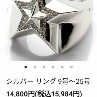 アヴァランチ(AVALANCHE)のアヴァランチ シルバー925 スター リング 指輪 アバランチ silver(リング(指輪))