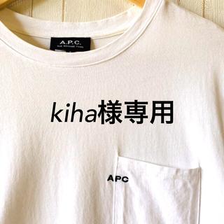 アーペーセー(A.P.C)のkiha様専用 APC ロゴ刺繍 ポケット Tシャツ Sサイズ 白(Tシャツ/カットソー(半袖/袖なし))