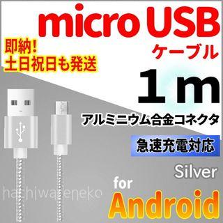 microUSBケーブル 1m Android 充電器 アンドロイド シルバー(バッテリー/充電器)
