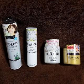 ボタニスト(BOTANIST)のボタニカル 色々 4点セット 新品(オールインワン化粧品)