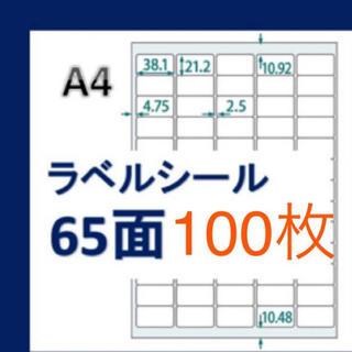 ★65面★A4ラベルシール★100枚  楽貼加工(オフィス用品一般)