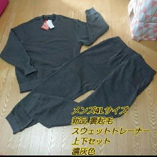 シマムラ(しまむら)の特大!4Lサイズ メンズ 新品 裏起毛 スウェットトレーナー 上下セット濃灰色(スウェット)