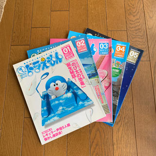 ショウガクカン(小学館)のぼくドラえもん 創刊号〜5号(その他)