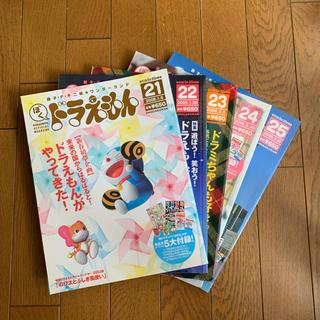 ショウガクカン(小学館)のぼくドラえもん 21号〜25号(その他)