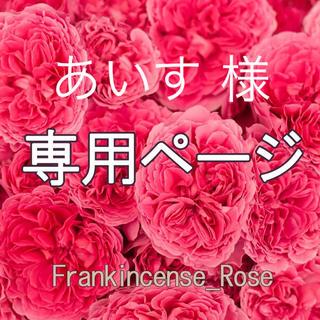 あいす 様専用ページ(エッセンシャルオイル(精油))
