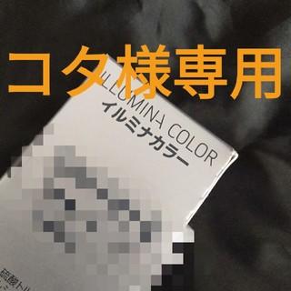 コタ様専用 イルミナカラー(カラーリング剤)