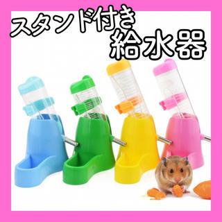 【新品】ハムスター 小動物 給水器 餌入れ エサ入れ 水飲み 食器 水槽