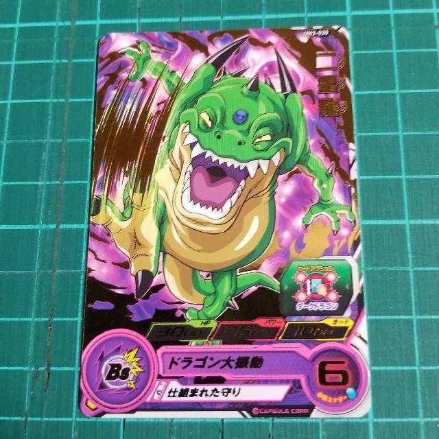 ドラゴンボール(ドラゴンボール)の塩谷さん専用 エンタメ/ホビーのトレーディングカード(Box/デッキ/パック)の商品写真