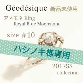 アーカー(AHKAH)のハシノキ様専用【GEODESIQUE】K10 アネモネリング(リング(指輪))