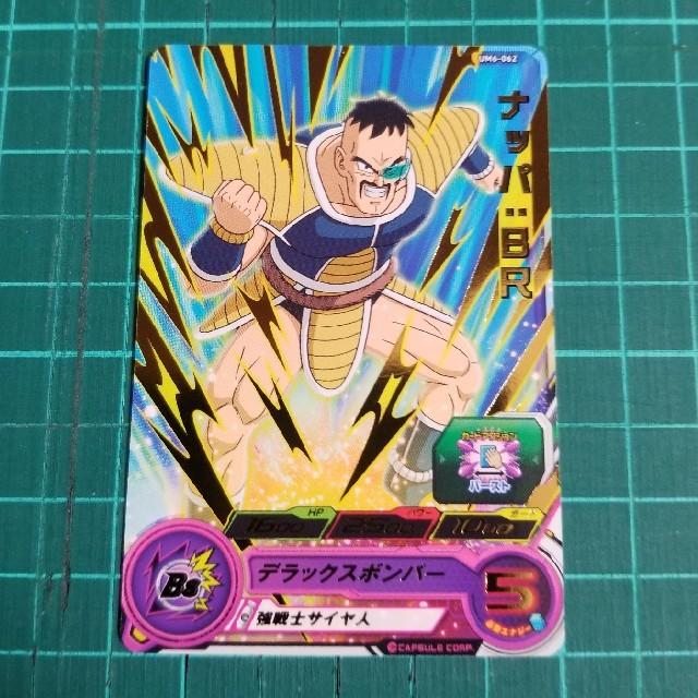 ドラゴンボール(ドラゴンボール)のジョニーさん専用 エンタメ/ホビーのトレーディングカード(Box/デッキ/パック)の商品写真